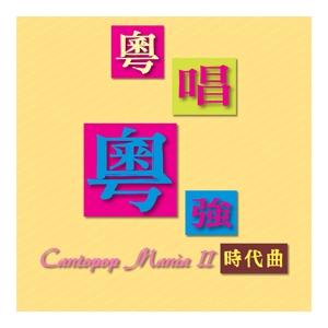 2015社區專題嘉年華系列「粵唱粵強時代曲」