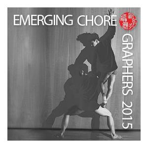 香港舞蹈聯盟「編舞.新系列2015」