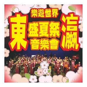 香港女青中樂團「樂遊世界 ― 東瀛盛夏祭」音樂會
