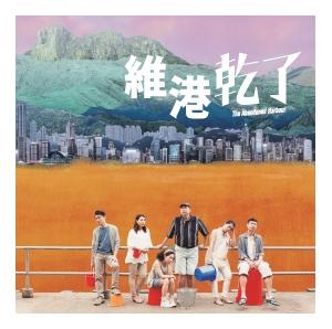 香港大會堂場地伙伴計劃 —維港乾了