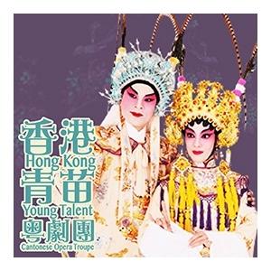 「梨園威武」系列-香港青苗粤劇團