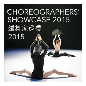 香港文化中心場地伙伴計劃 「編舞家巡禮 2015」