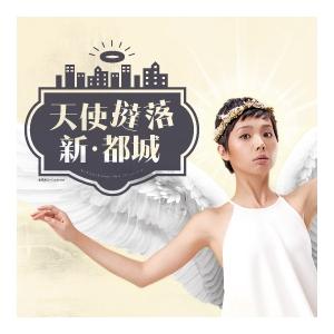 牛池灣文娛中心場地伙伴計劃 ─《天使撻落新‧都城》