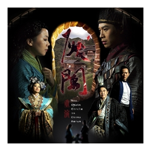 「劇場‧再遇」系列 ─  7A班戲劇組《灰闌》(重演)