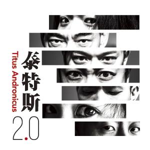 「劇場‧再遇」系列 ─  鄧樹榮戲劇工作室《泰特斯 2.0》