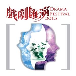 《戲劇匯演 2015》公開演出
