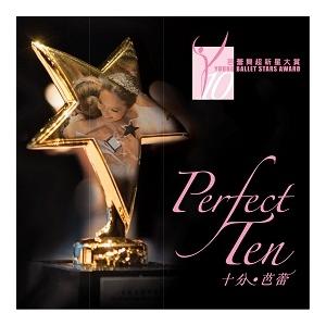 香港芭蕾舞學會主辦「第10屆芭蕾舞超新星大賽小組賽」