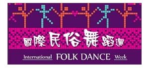 國際民俗舞蹈週2015《民俗舞蹈的傳承和發展》大師班