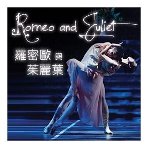 香港文化中心場地伙伴計劃 「羅密歐與茱麗葉」