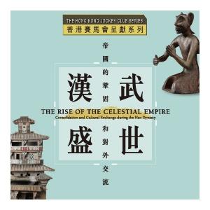 漢武盛世:帝國的鞏固和對外交流