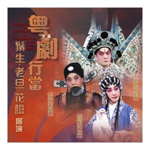 粤劇行當(鬚生、老旦、花臉)展演