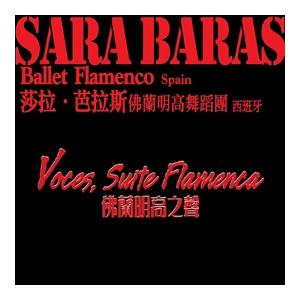 莎拉.芭拉斯佛蘭明高舞蹈團(西班牙)《佛蘭明高之聲》