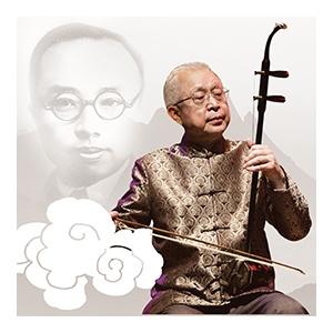 王國潼二胡音樂會─紀念劉天華誕辰一百二十周年