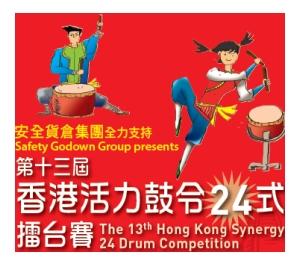 香港文化中心場地伙伴計劃「第十三屆香港活力鼓令24式擂台賽」