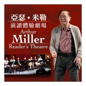 香港戲劇協會《亞瑟‧米勒演讀體驗劇場》