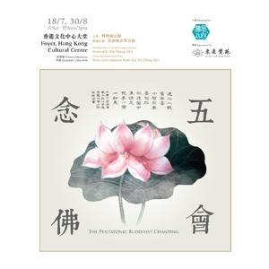 香港文化中心場地伙伴計劃「宗教音樂賞析系列 : 五會念佛II暨三時繫念」