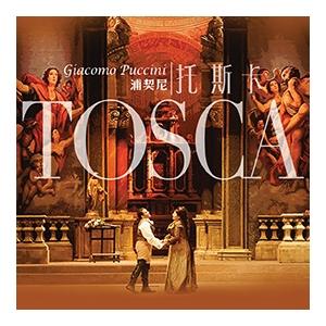 歌劇:浦契尼《托斯卡》