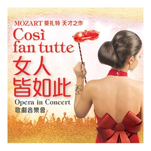 歌劇音樂會:莫扎特《女人皆如此》