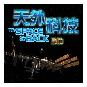 天外科技 3D