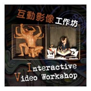 「多媒體無限」系列: 狼嚎五度劇團(哥倫比亞)《互動影像工作坊》
