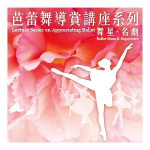 芭蕾舞導賞講座系列「舞星.名劇」