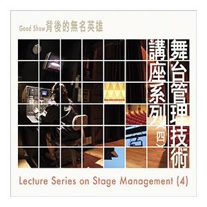 李炳強《舞台管理技術講座系列(四)》