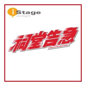 上環文娛中心場地伙伴計劃 -《祠堂告急》