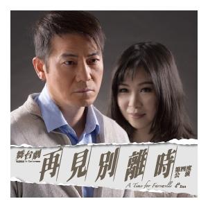 上環文娛中心場地伙伴計劃 - 《再見別離時》(第四度公演)