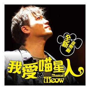 上環文娛中心場地伙伴計劃 - 音樂劇《我愛喵星人》