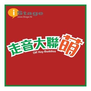 上環文娛中心場地伙伴計劃 -《走音大聯萌》