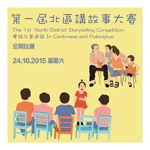 北區大會堂場地伙伴計劃:第一屆北區講故事大賽
