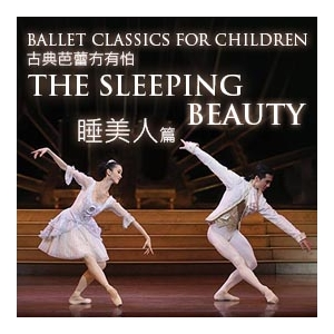 香港文化中心場地伙伴計劃 「古典芭蕾冇有怕:睡美人篇」