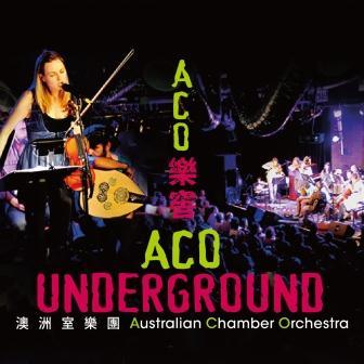 澳洲室樂團《ACO樂窖》