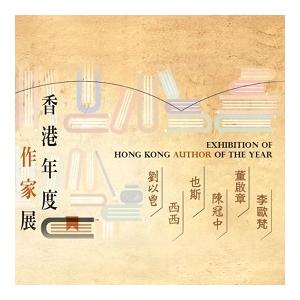《香港年度作家展》