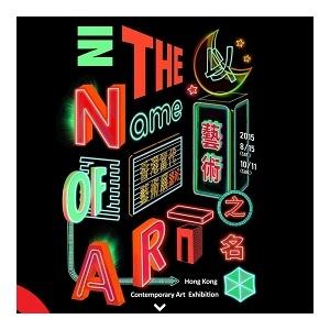《以藝術之名— 香港當代藝術展》