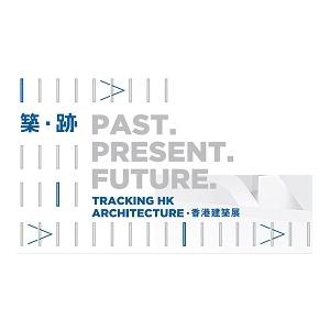 《築‧跡 — 香港建築展》