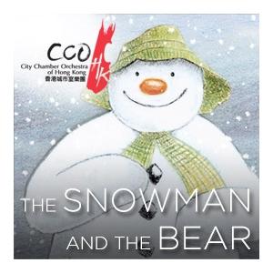 「開懷集」系列︰香港城市室樂團—《雪人》與《大熊》
