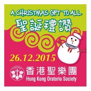 「開懷集」系列:香港聖樂團聖誕音樂會-聖誕禮讚