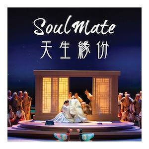 韓國國家歌劇團《天生緣份》