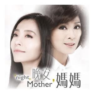 焦媛實驗劇團《晚安,媽媽》