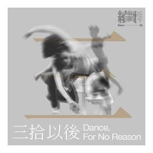 「續.舞」系列:許俊傑、郭曉靈、黃靜婷《三拾以後》