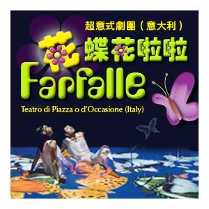 「開懷集」系列:超意式劇團(意大利)《花蝶花啦啦》