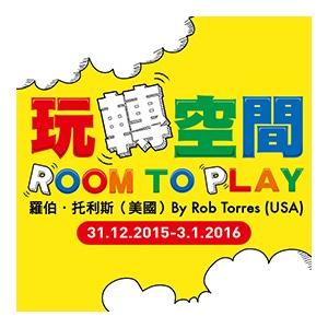 羅伯‧托利斯(美國)《玩轉空間》