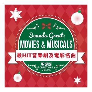 香港大會堂場地伙伴計劃 - 最HIT音樂劇及電影名曲 (聖誕版)