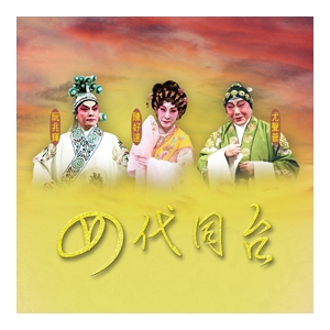 《四代同台》粤劇折子戲演出