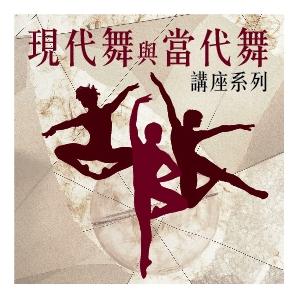 現代舞與當代舞講座系列