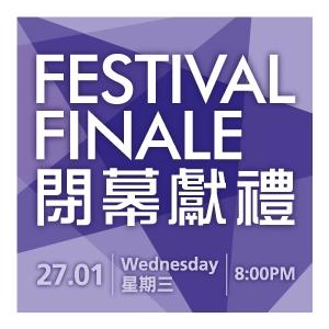 第七屆香港國際室內樂音樂節2016:閉幕獻禮