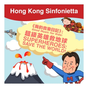香港大會堂場地伙伴計劃 - 《我的音樂日記》:超級英雄救地球