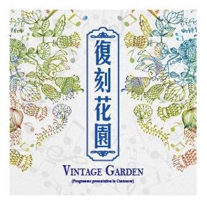 「復刻花園」