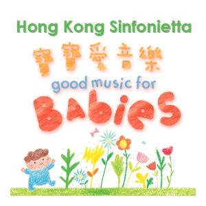 香港大會堂場地伙伴計劃 - 寶寶愛音樂